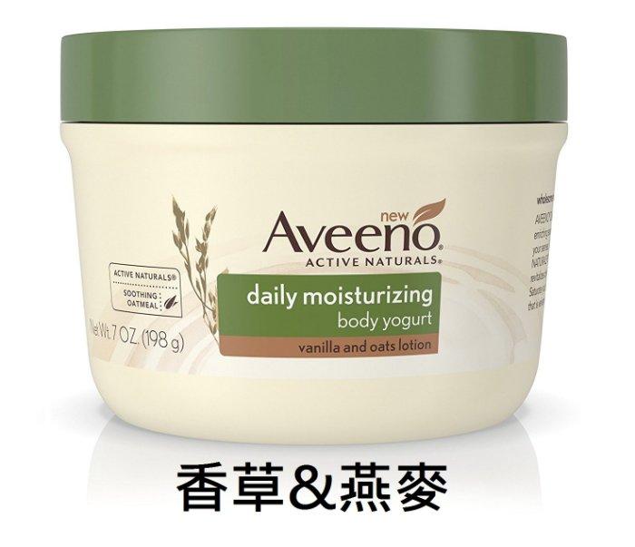 ~彤彤小舖~Aveeno Active Naturals 活性燕麥 乳酸柔膚保濕乳液系列