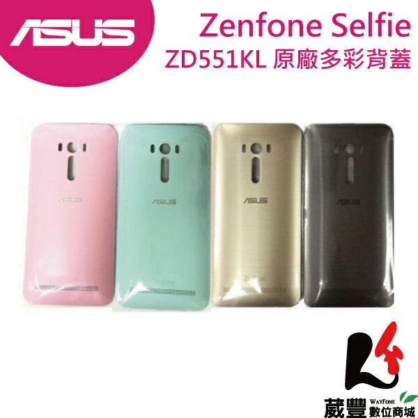 ASUS Zenfone Selfie ZD551KL 原廠 多彩背蓋 (ZD551KL適用)【葳豐數位商城】