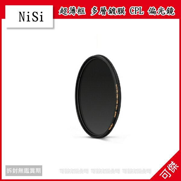 可傑 日本 NISI 耐司 專業級 超薄框 多層鍍膜 CPL 偏光鏡 43mm 減少 暗角 廣角