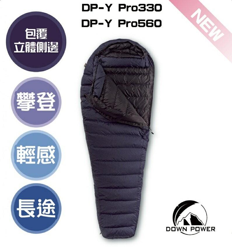 【野道家】DOWN POWER 漂浮膠囊鵝絨睡袋-頂級鵝絨330g/頂級鵝絨560g-深藍
