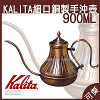 可傑 日本品牌 Kalita 900 cc 銅壺 手沖壺 細嘴壺 咖啡壺.細長壺嘴的特殊設計,控制出水的粗細 0
