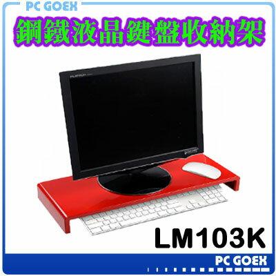 空間大師-鋼鐵液晶鍵盤收納架紅LM103K☆pcgoex軒揚☆