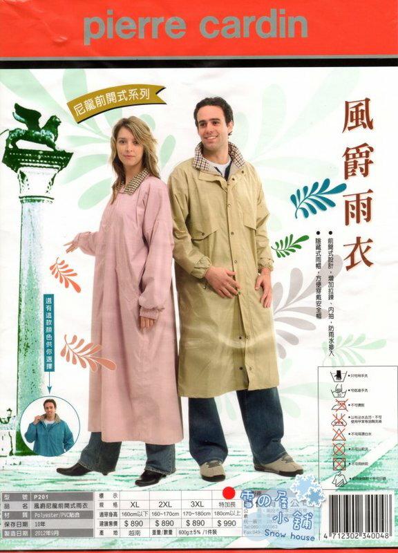 ╭☆雪之屋傘舖☆╯@特價優惠@皮爾卡登 Pierre cardin前開式風爵雨衣 / 有3M反光條