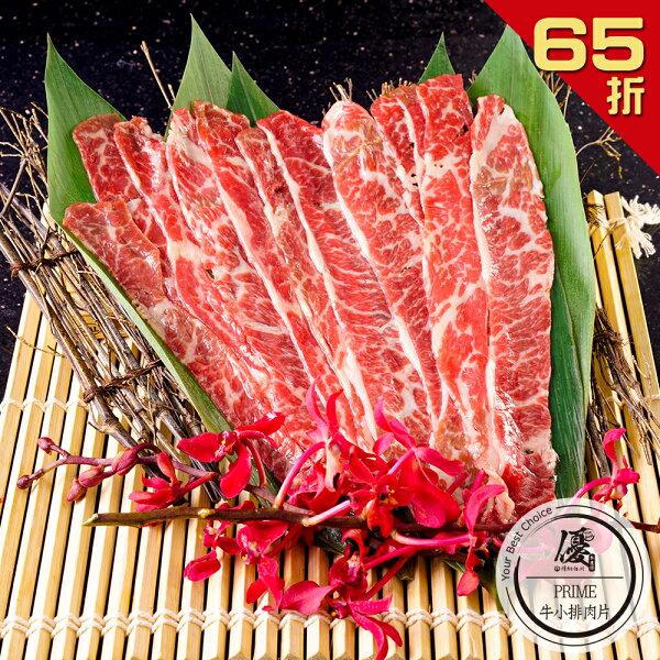 【邊緣人加購↘下殺6.5折↘】PRIME牛小排肉片(150g)份【水產優】