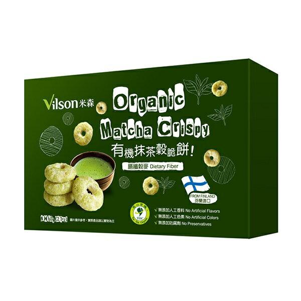 【米森 vilson】有機抹茶穀脆餅(60g/盒