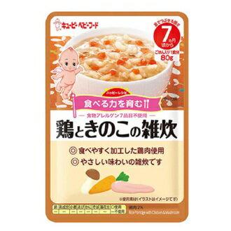 日本KEWPIEキユーピー丘比香菇雞肉粥7M+副食品即食包隨行包離乳食