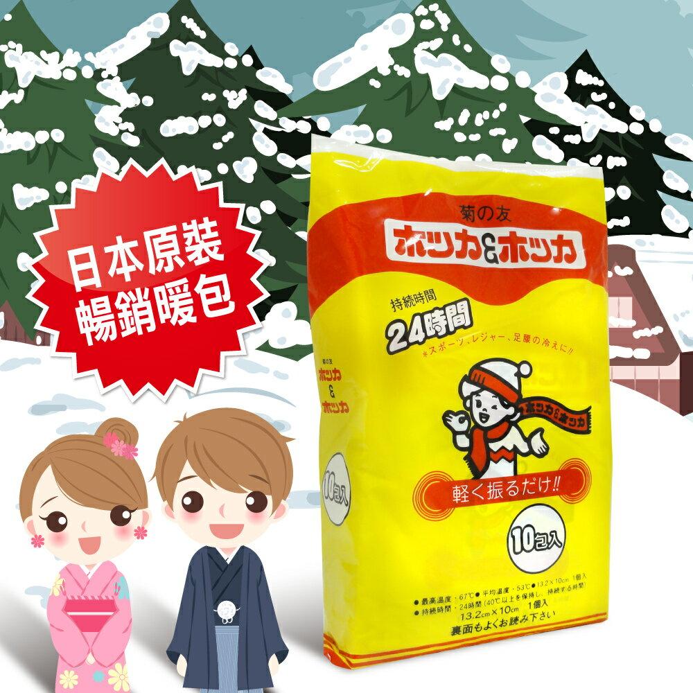 日本菊之友 暖暖包(24H) 10入/包 (日本經典暢銷品牌)