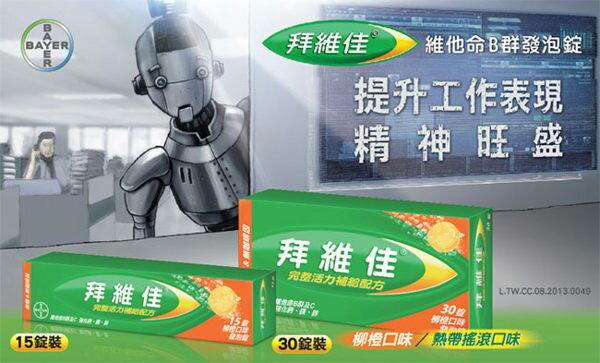 [原廠公司貨]拜維佳水溶性維他命發泡錠B群+C(柳橙口味)30錠 / 盒 三盒 EXP:2022.8 3