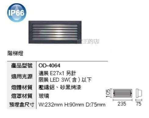 燈飾燈具【燈王的店】舞光 工程燈 LED階梯燈 樓梯燈 戶外燈具 內附預埋盒 OD-4064