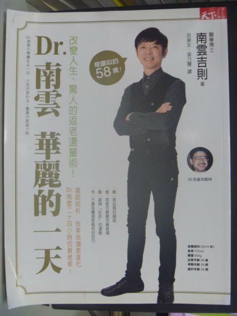 【書寶二手書T6/養生_QIW】Dr.南雲 華麗的一天_南雲吉則