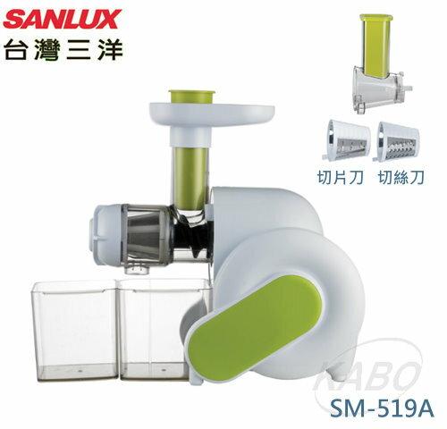【佳麗寶】-(台灣三洋 SANLUX)蔬果慢磨料理機【SM-519A】