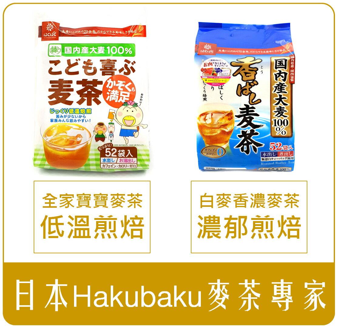 《Chara 微百貨》 日本 Hakubaku 白麥 歡喜 全家 麥茶 寶寶 100%日本產 低溫煎焙 無咖啡因 0卡 0