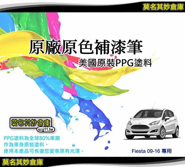 AG042 莫名其妙倉庫【補漆筆】台灣精品 點漆筆 Fiesta 專用 原廠色 美國原料