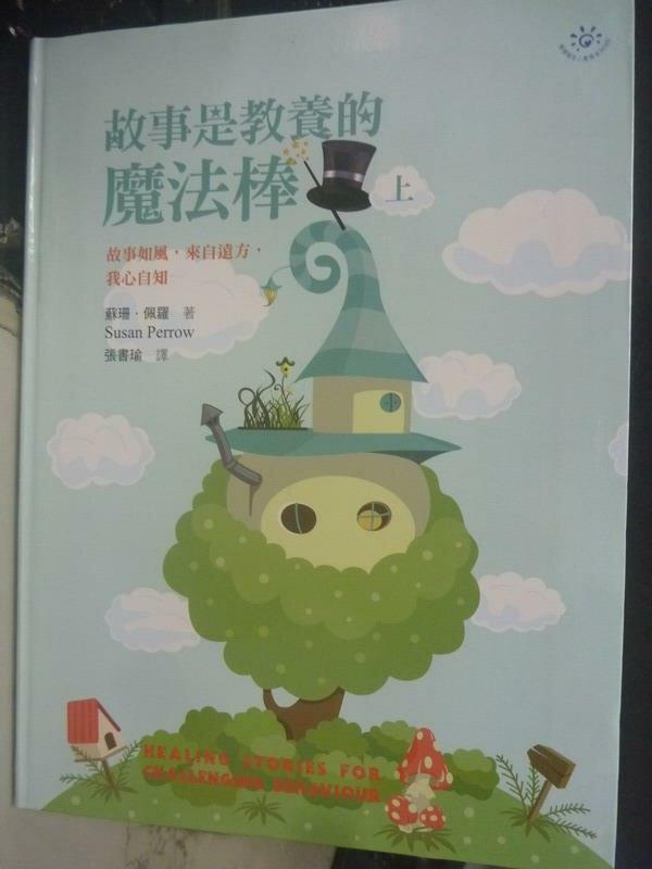 【書寶二手書T5/親子_ZGN】故事是教養的魔法棒(上)_Susan Perrow