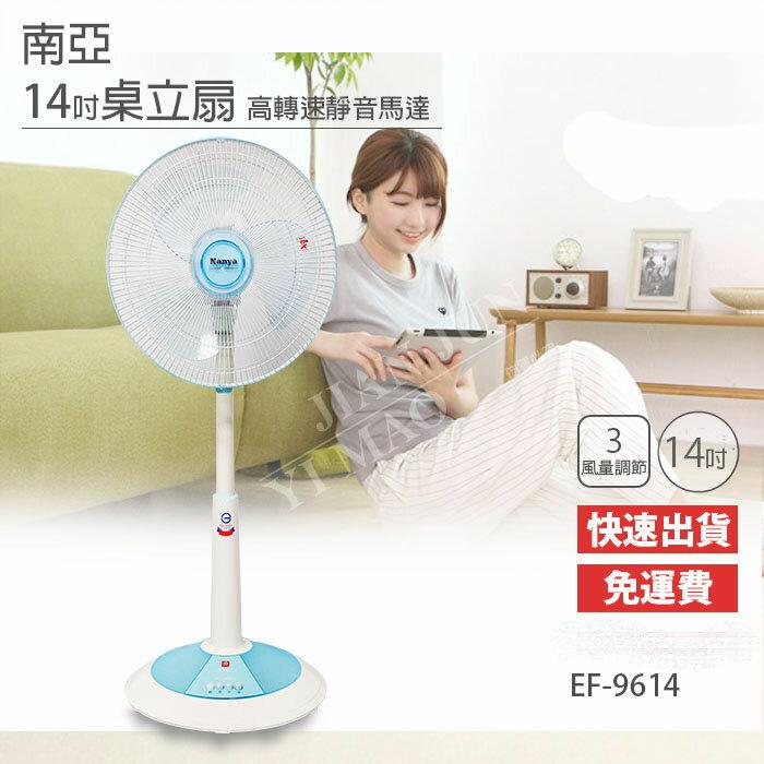 【南亞】14吋台製安靜擺頭桌立扇/電風扇/EF-9614