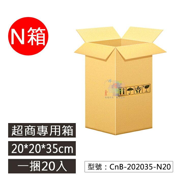 【瓦楞紙箱20入】網拍 超商寄件 貨運宅配 一般收納 搬家 包裝 包材 辦公 居家 倉庫 CnB-202035-N20