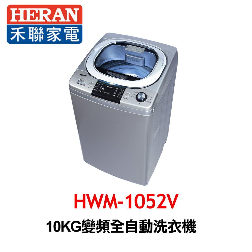 【HERAN 禾聯】10Kg 全自動變頻直立式 洗衣機 HWM-1052V
