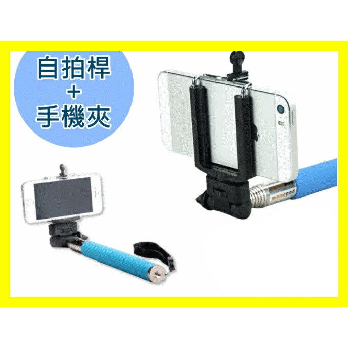 【A-HUNG】自拍神器 (自拍桿+手機夾) 手機 相機 自拍棒 自拍器 伸縮桿 自拍架 雲台 自拍 腳架 相機支架Z3