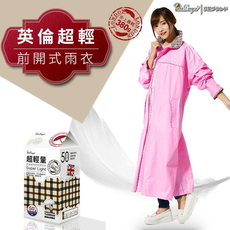 【雙龍牌】台灣素材推薦(粉紅下標區)。超輕量英倫風時尚前開式雨衣/多重防水設計/通風內網/NEU