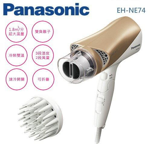 KABO佳麗寶家電批發:【佳麗寶】-(Panasonic國際牌)負離子吹風機【EH-NE74】
