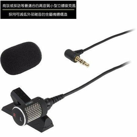 志達電子 AT9901 鐵三角 AT-9901 高音質小型立體麥克風 [台灣鐵三角公司貨]