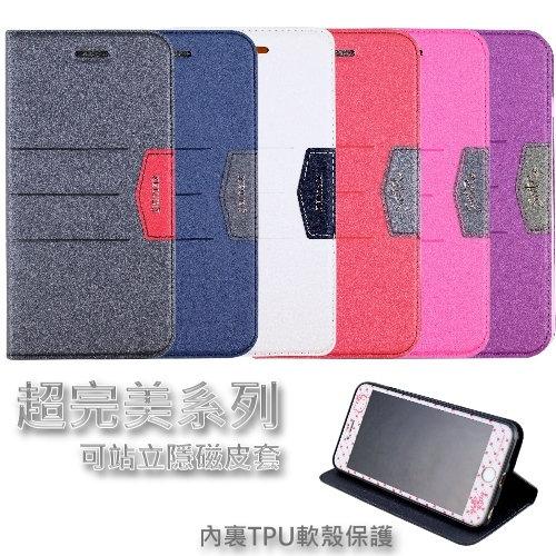 超完美系列SamsungGalaxyNote5可立式隱磁皮套