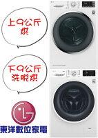 快速乾衣推薦烘衣機到[免運+安裝] LG WD-S90TCW + WR-90TW 上烘下洗就在東洋數位家電推薦快速乾衣推薦烘衣機