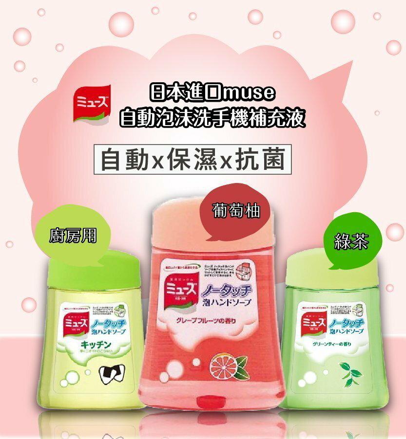 日本【Muse】自動洗手補充液 250ml 綠茶/葡萄柚/廚房用