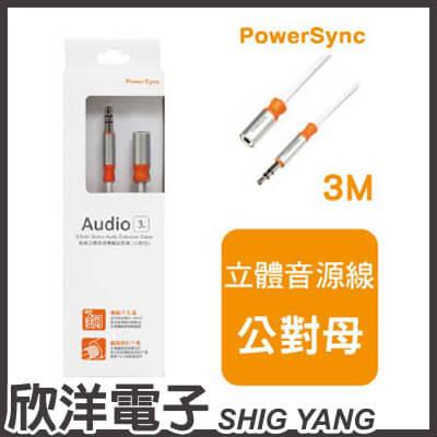 ※ 欣洋電子 ※ 群加科技 3.5MM高級立體音源傳輸延長線公對母 / 3M(35-ERMF39)  PowerSync包爾星克