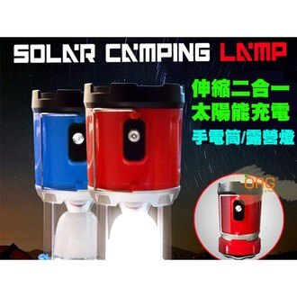 ORG《SD0533》最新款!可伸縮~二合一 太陽能充電 超亮LED燈 露營燈/手電筒/工作燈/釣魚燈/照明燈/探險燈