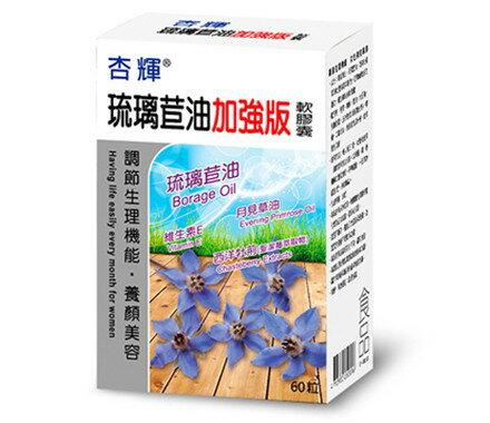 杏輝 琉璃苣油 加強版軟膠囊 月見草油 60粒