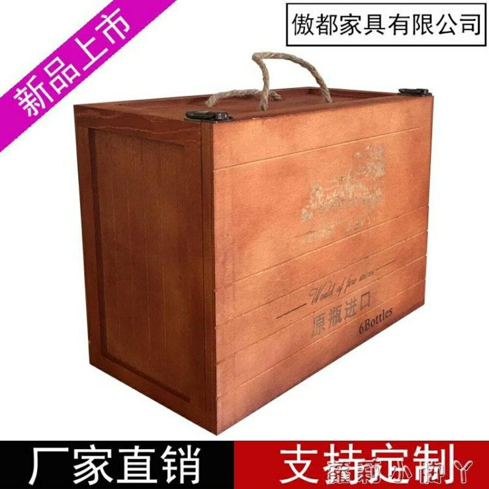 紅酒盒六支裝紅酒箱木箱酒盒禮盒木盒酒箱高檔木質包裝紅酒通用裝子 NMS蘿莉小腳丫
