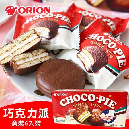 韓國 ORION 好麗友 CHOCO PIE 巧克力派 (6入) 180g 巧克力 甜點 巧克力蛋糕 夾心蛋糕 蛋糕【N102464】