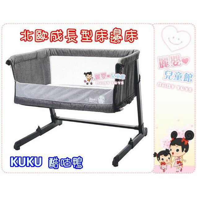 麗嬰兒童玩具館~ 酷咕鴨kuku-北歐成長型床邊床/嬰兒床/遊戲床