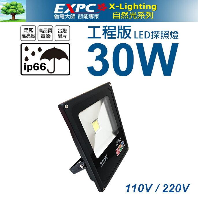 超殺價! 工程版 30W LED 探照燈 投光燈 舞台燈 防水 (30W 100W 200W) X-LIGHTING