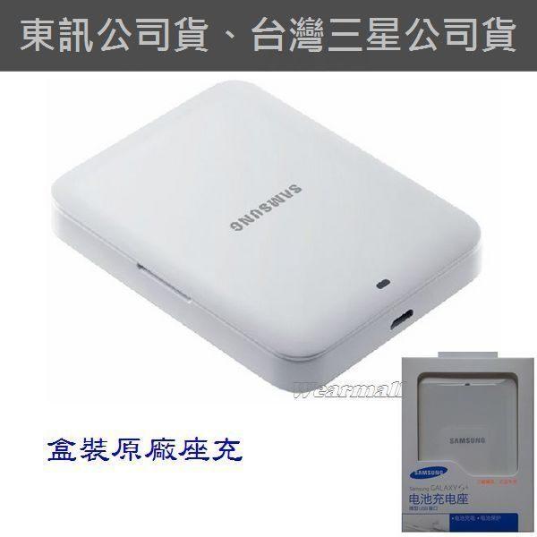 吊卡盒裝【原廠座充】S4 i9500 GALAXY J Grand2 G7102 G530Y Galaxy J5 J3【東訊、台灣三星公司貨】