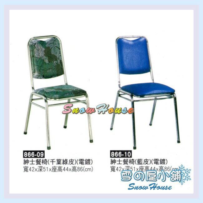 ╭☆雪之屋居家生活館☆╯AA866-06/07/08/09/10 電鍍腳皮面紳士餐椅/ 造型椅/櫃枱椅/吧枱椅