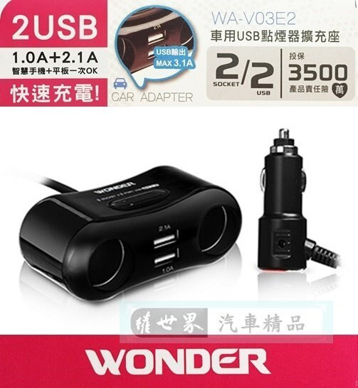 權世界@汽車用品 WONDER旺德 3.1A 雙USB+雙孔 點煙器延長線式電源插座擴充器 WA-V03E2