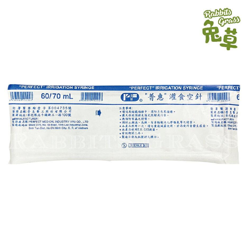普惠 灌食空針 60/70ml 一支 餵食器 餵食空針 管灌用