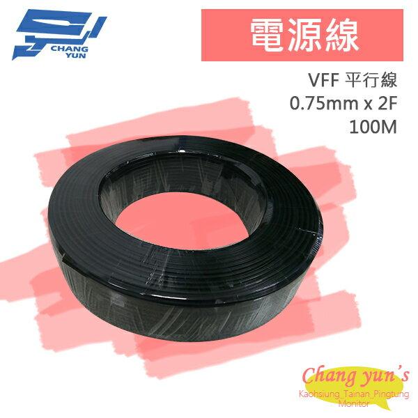 高雄/台南/屏東監視器 電源線 0.75mm x 2F VFF 平行線 平波線 100M
