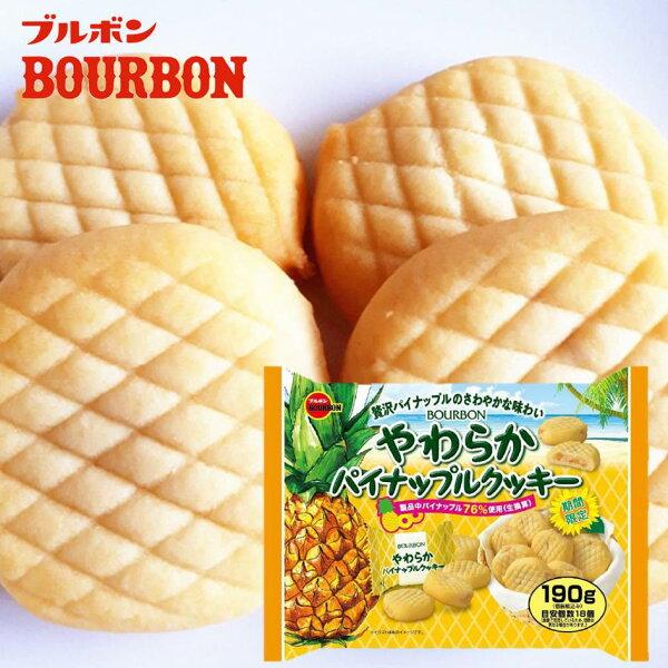 【Bourbon北日本】鳳梨果肉内餡餅乾鳳梨酥18個入190gやわらかパイナップルクッキー日本進口零食▶全館滿499宅配免運