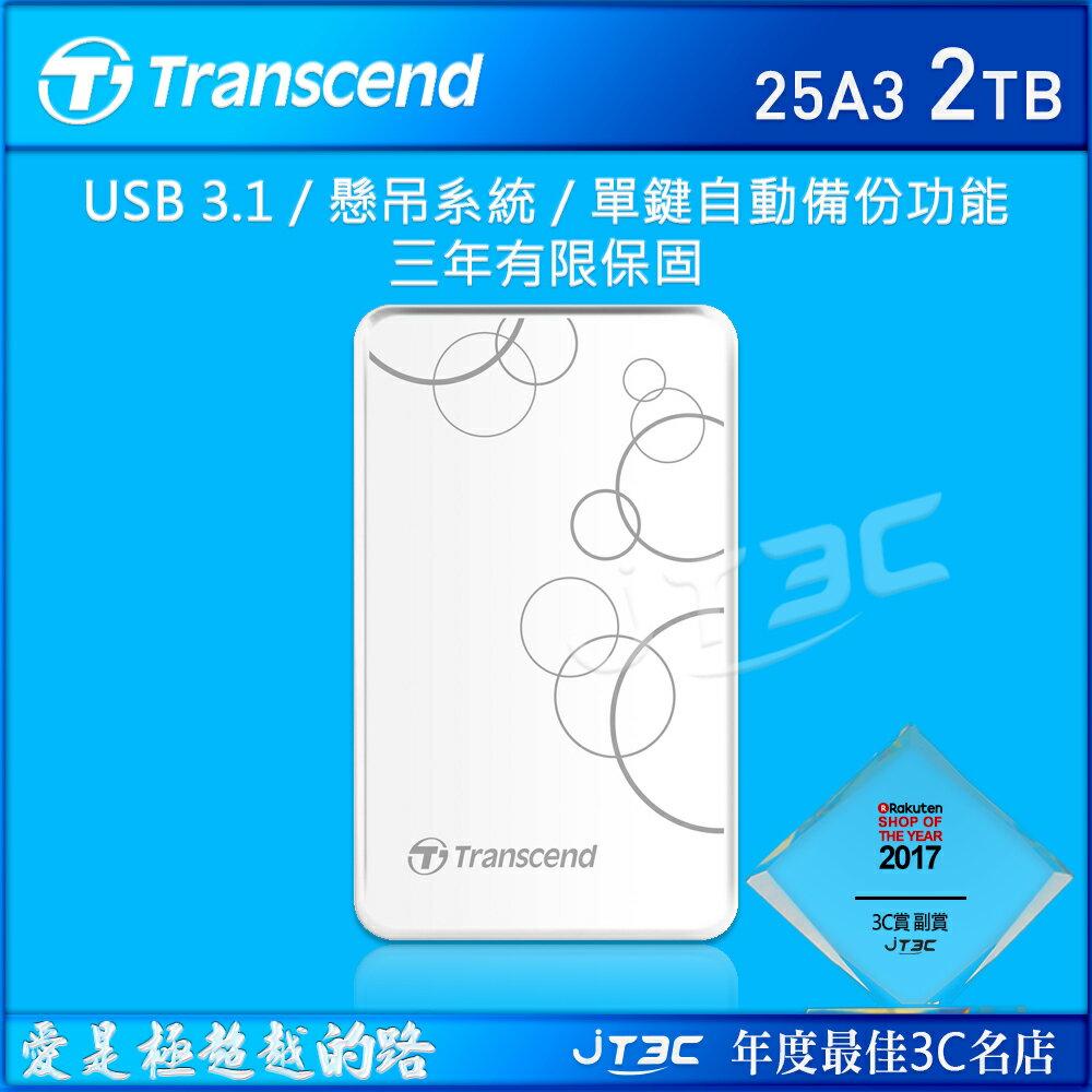 ★整點特賣★ Transcend 創見 StoreJet 25A3 2TB 2.5吋 USB3.0 高速行動硬碟 不挑色※上限1500點