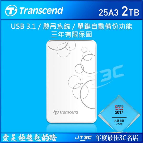 Transcend創見StoreJet25A32TB2.5吋USB3.0高速白色花紋時尚鏡面行動硬碟