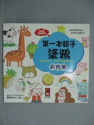 【書寶二手書T5/少年童書_GIG】彩色筆-第一本親子塗鴉_風車