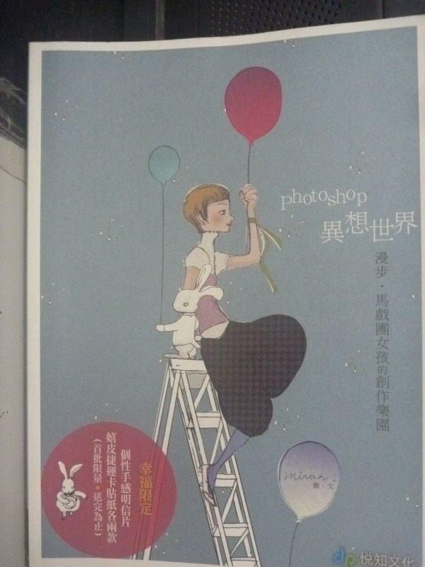 【書寶二手書T2/電腦_XCO】Photoshop異想世界:漫步馬戲團女孩的創作樂園_附光碟