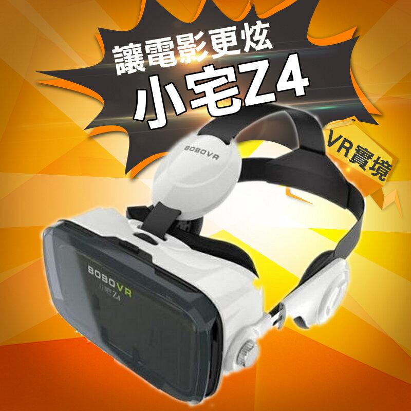 小宅Z4 VR虛擬現實眼鏡手機 頭戴式3D眼鏡VR虛擬現實眼鏡手機頭戴式智慧游戲頭盔