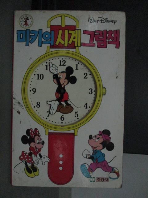 【書寶二手書T5/少年童書_ZFJ】米奇手錶圖片_迪士尼_鐘錶學習_韓文