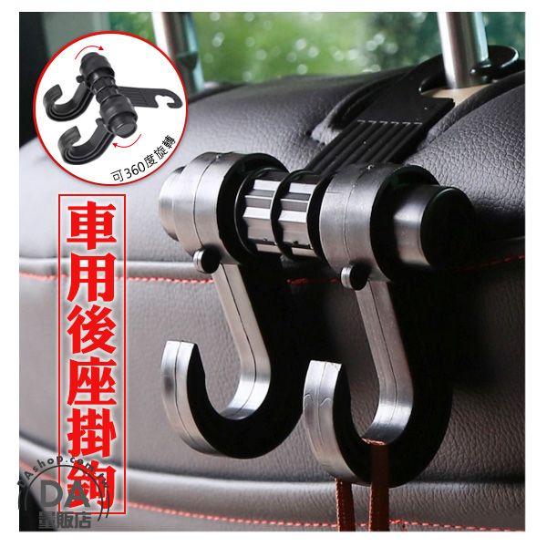 《DA量販店》汽車 車用 後座 掛鉤 椅背 掛勾 可掛垃圾袋 包包 可承受重約6kg (77-224)