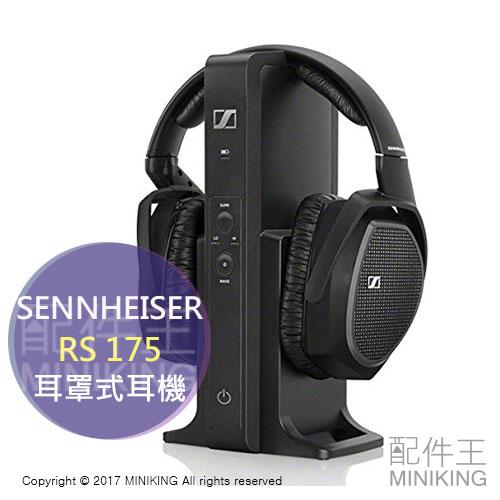 ~ 王~  SENNHEISER 耳罩式耳機 RS 175 耳機 藍芽耳機 另 RS165