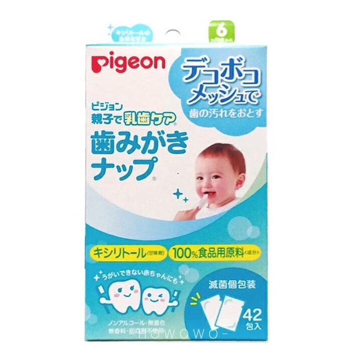 貝親 Pigeon 嬰兒潔牙濕巾 42片入 乳牙清潔棉 潔牙巾 11528 好娃娃
